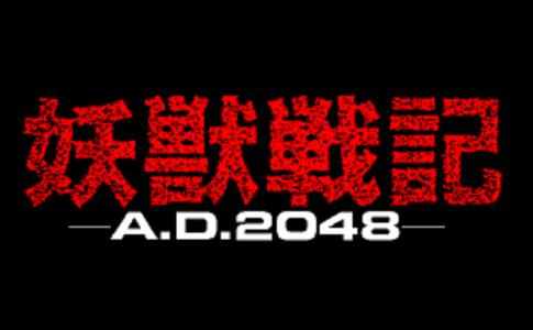 『妖獣戦記 A.D.2048』