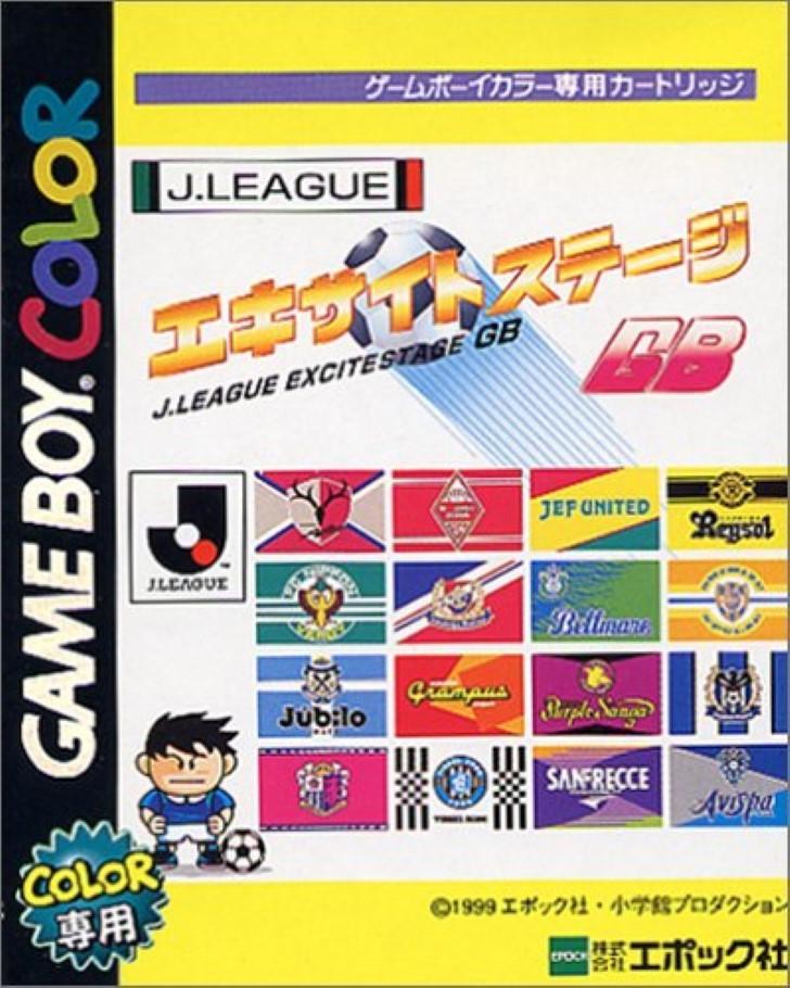 ゲームボーイカラー Jリーグ エキサイトステージGB