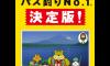 NINTENDO64 糸井重里のバス釣りNo.1 決定版!